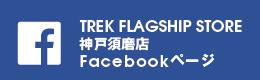 TREK FLAGSHIP STORE 神戸須磨店 Facebookページ