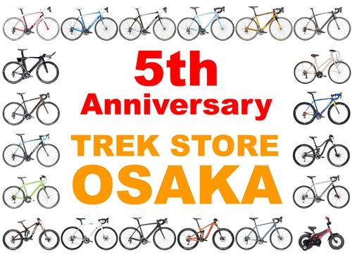 トレックストア大阪【5周年祭】を開催いたします!!