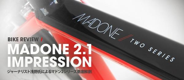 Madone2_1impression