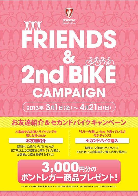 4月21日で終了です。お友達紹介&セカンドバイク購入キャンペーン