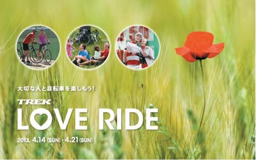LOVE RIDE 大切な人と自転車を楽しもう♪