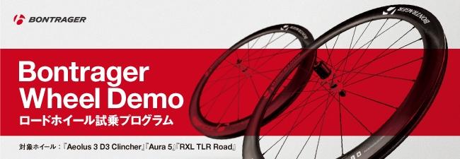 wheel_demos