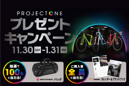 Project Oneプレゼントキャンペーン