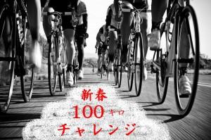 新春100キロチャレンジ 挑戦者募集!