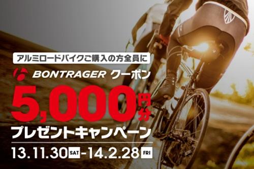「ボントレガー 5000円クーポン プレゼントキャンペーン」