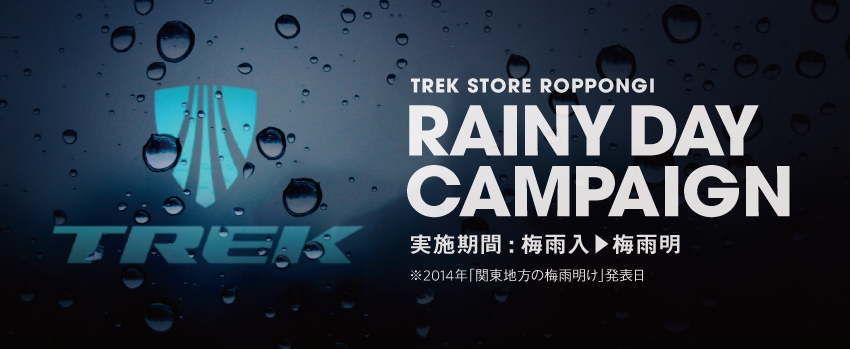 Rainy_Day_Campaign_b