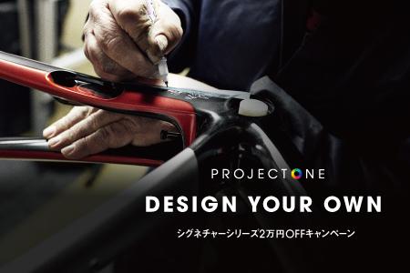 【キャンペーン】「プロジェクトワン シグネチャーシリーズ2万円OFF」