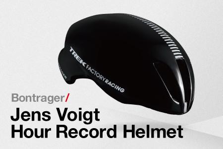 限定販売ボントレガー「アワーレコードヘルメット」