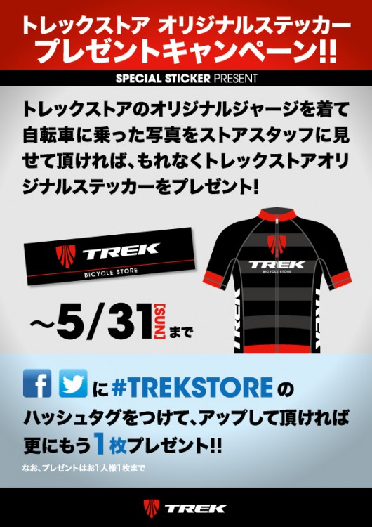 store_j_sticker_present