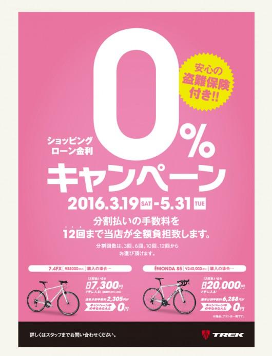 「0%ショッピングローンキャンペーン」