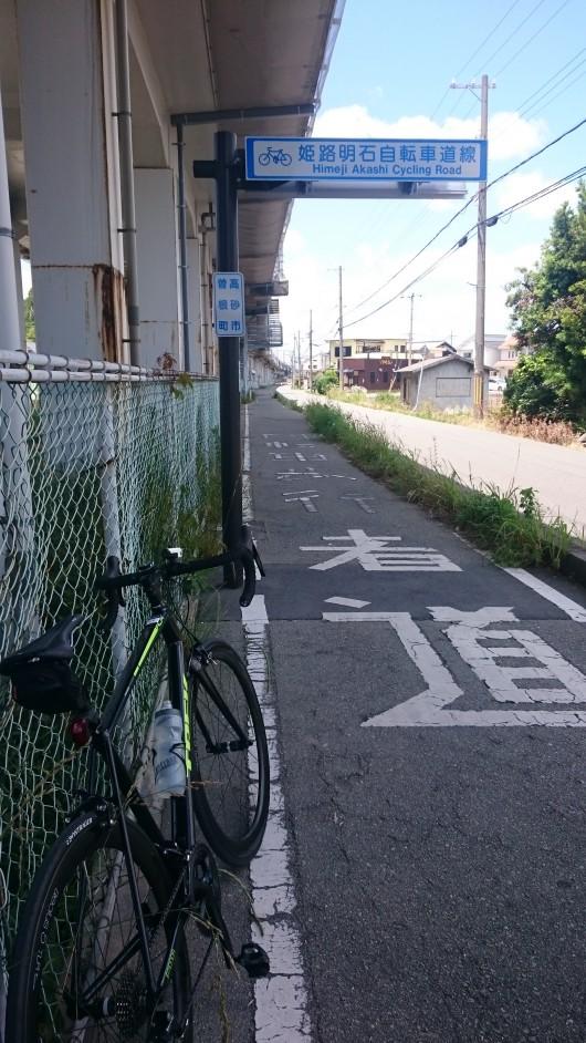 姫路明石自転車道線