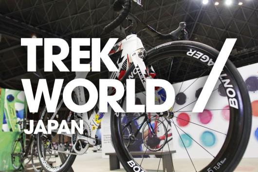 TREK WORLD 2017レポート Vol.01 アルミロード (ドマーネALR4/エモンダALR5)