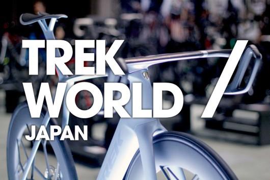 TREK WORLD 2017レポート Vol.03 カーボンロード (ドマーネ/エモンダ)