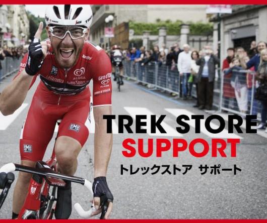 新サービス『TREK STORE SUPPORT』開始!