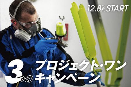 【プロジェクトワン 3つのキャンペーン 開催中!】