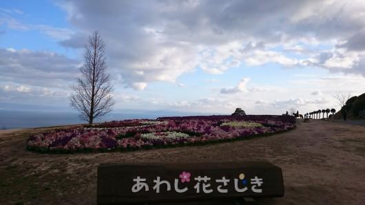 あわじ花さじき&DomaneALR