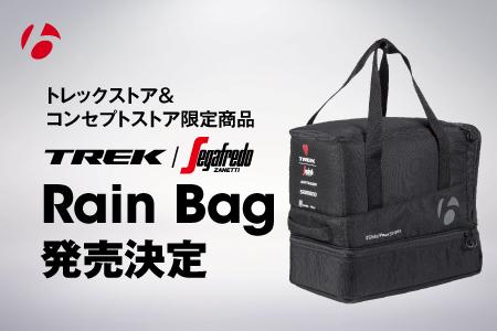 [限定]【Trek-Segafredo Rain Bag予約受付開始!】