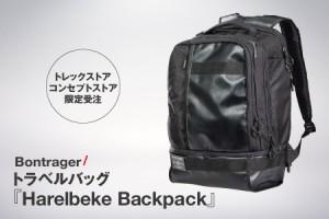 『Harelbekeバッグパック』入荷時期遅延のお知らせ