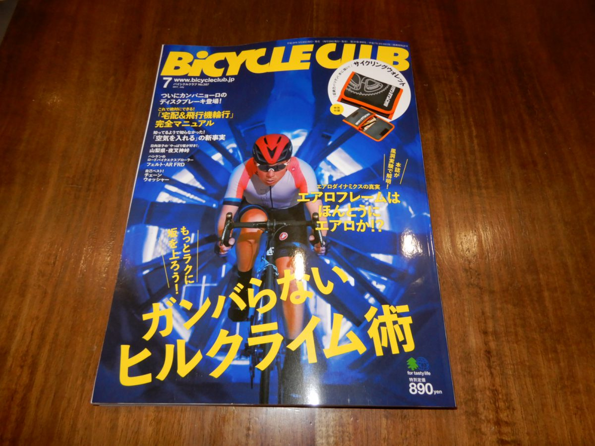 【特集】BicycleClubにてXXXカーボンロードサドルが載りました