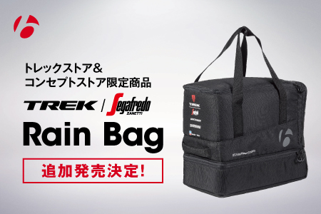 Trek-Segafredo Rain Bag 追加発売決定