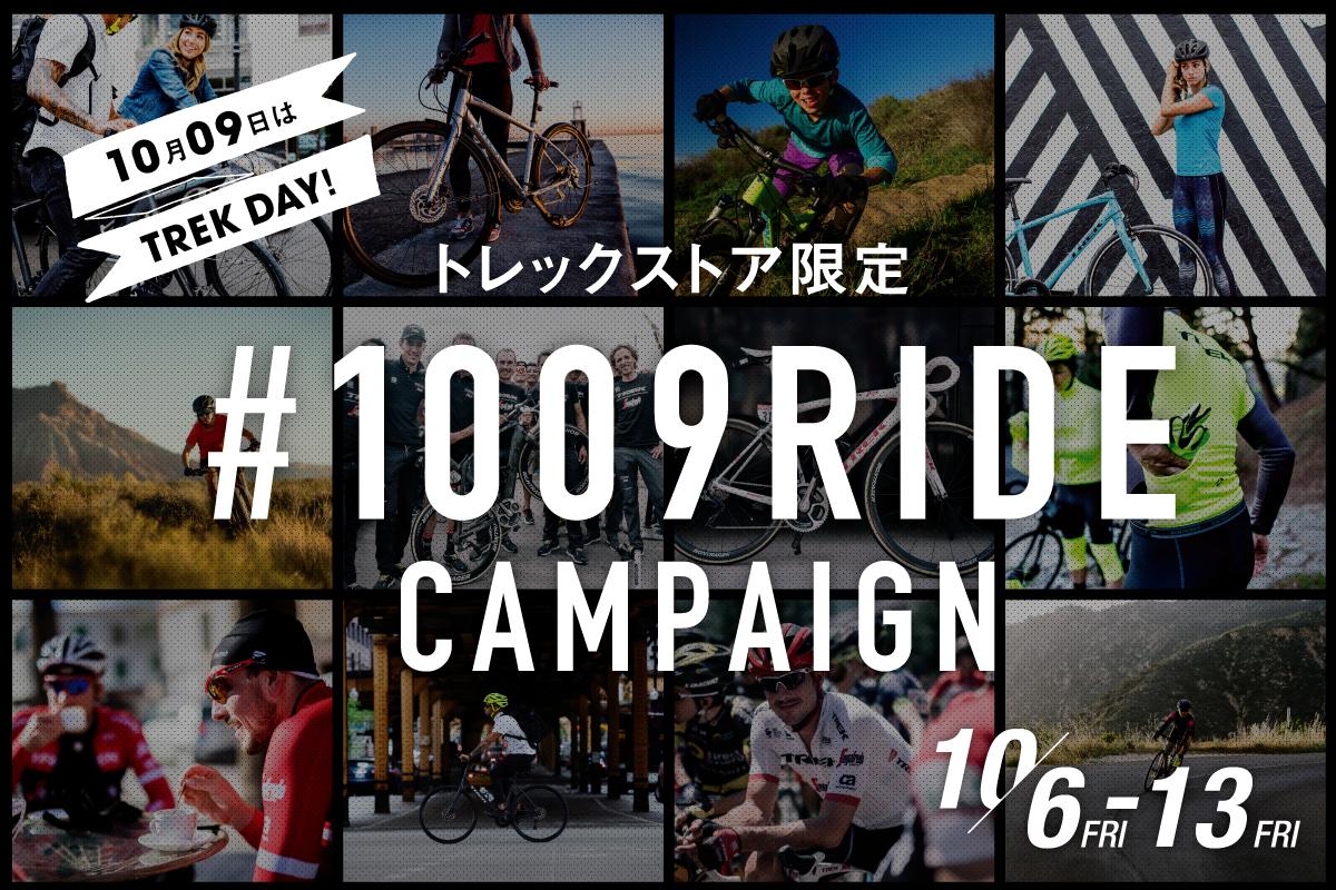10月09日体育の日はTREK DAY!トレックストア限定『#1009Ride』キャンペーン開催(10/6~13)