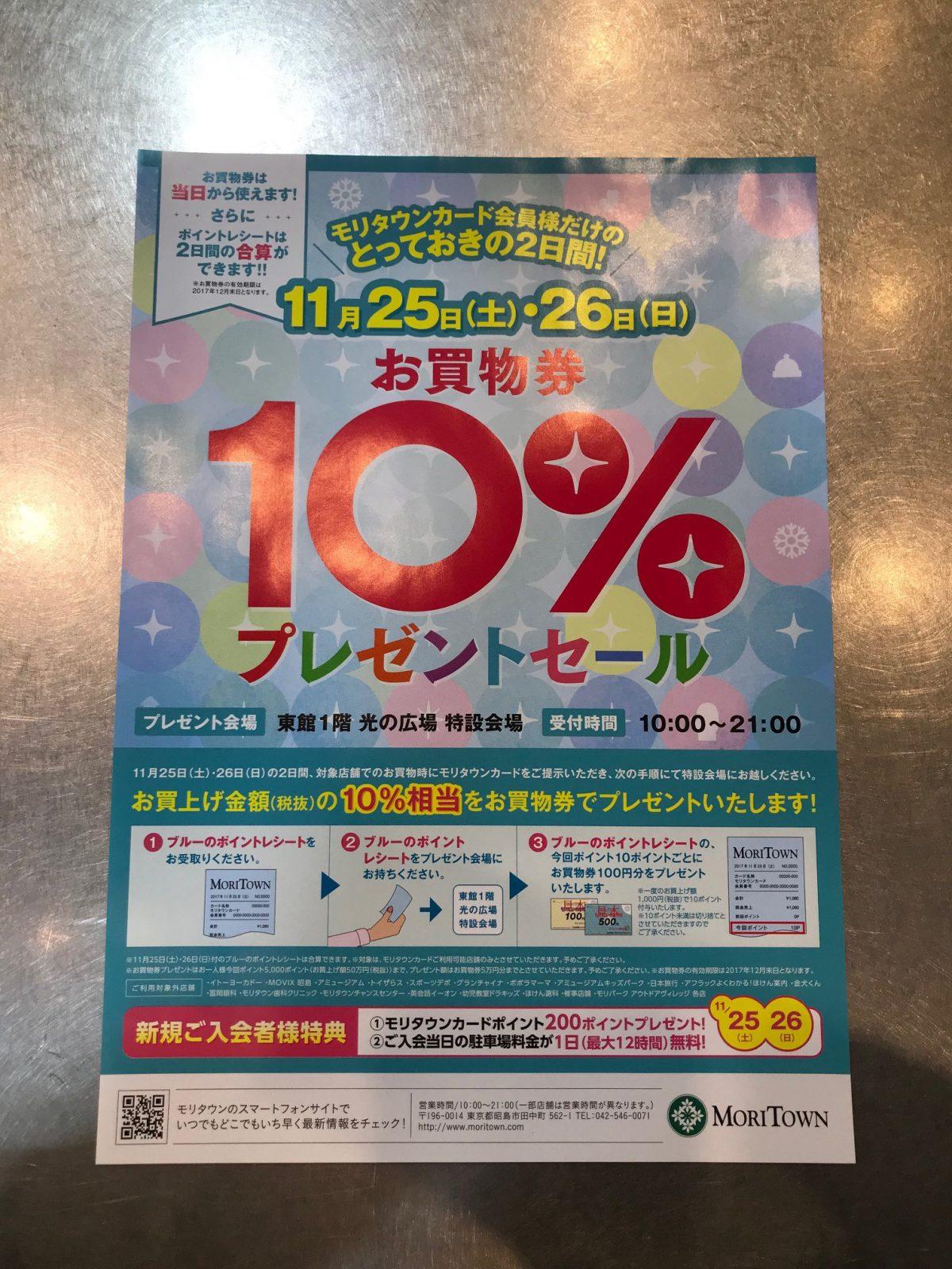 【お得情報】モリタウンカード お買い物券10%プレゼントセール開催