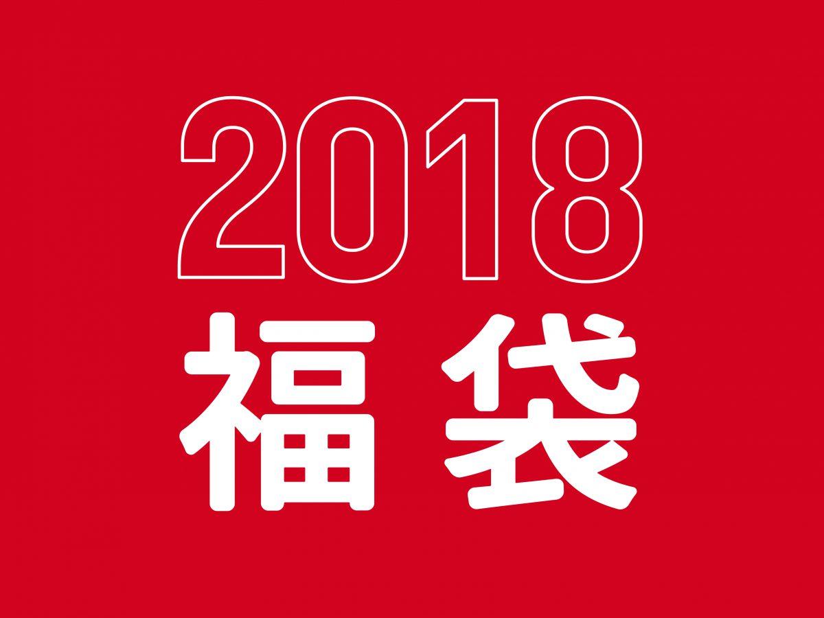 【数量限定】トレックストア初売り!『2018年福袋』販売のお知らせ