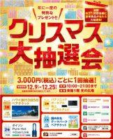 モリタウン【クリスマス大抽選会】のお知らせ
