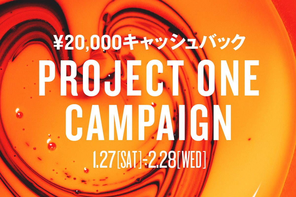 夢の一台をお得に手に入れるチャンス!『2万円キャッシュバック!プロジェクトワンキャンペーン』が1月27日(土)よりスタート