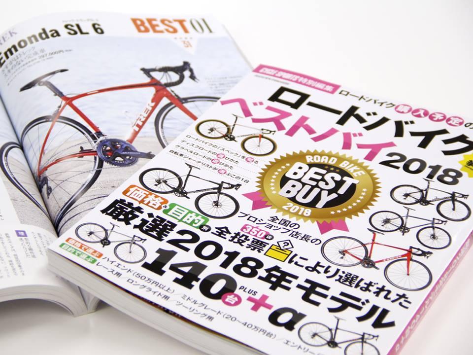 【メディア情報】全国のショップ店長への調査で トレックのロードバイクが最も多くのNo.1を獲得!~ロードバイクベストバイ2018~