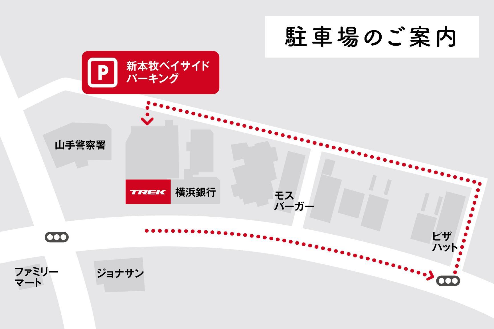 もう迷わない!横浜店へのアクセス方法、駐車場のご案内。