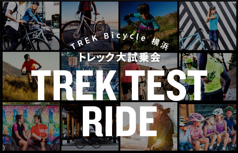 【トレック大試乗会】ディスクブレーキモデルの乗り比べも出来ます!