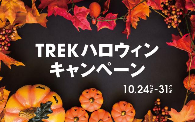 ※終了しました※【直営店企画】「TREKハロウィンキャンペーン」開催(10/24-31)