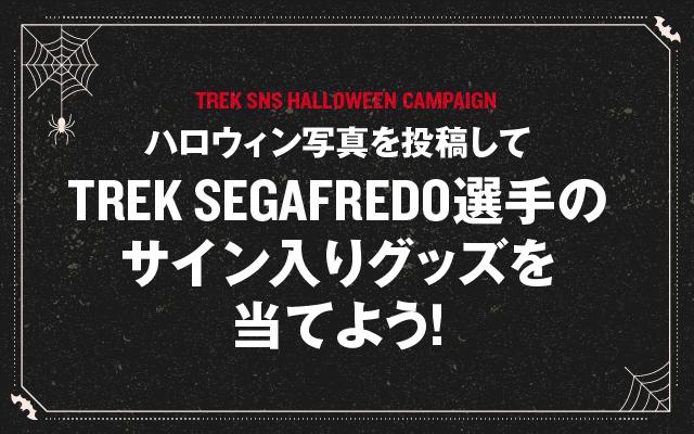 TREK SEGAFREDO選手のサイン入りグッズが当たるTREK SNSハロウィンキャンペーン