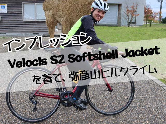 【インプレ】シリーズVol1 Velocis S2 Softshell Jacketを着て 弥彦山を登りました!