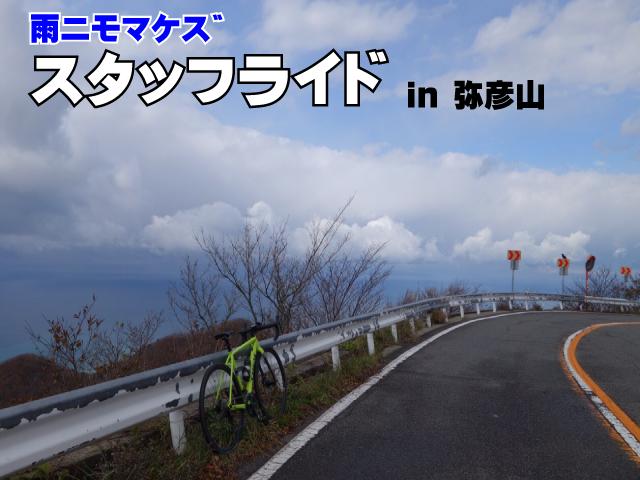 【スタッフライド in 弥彦!】