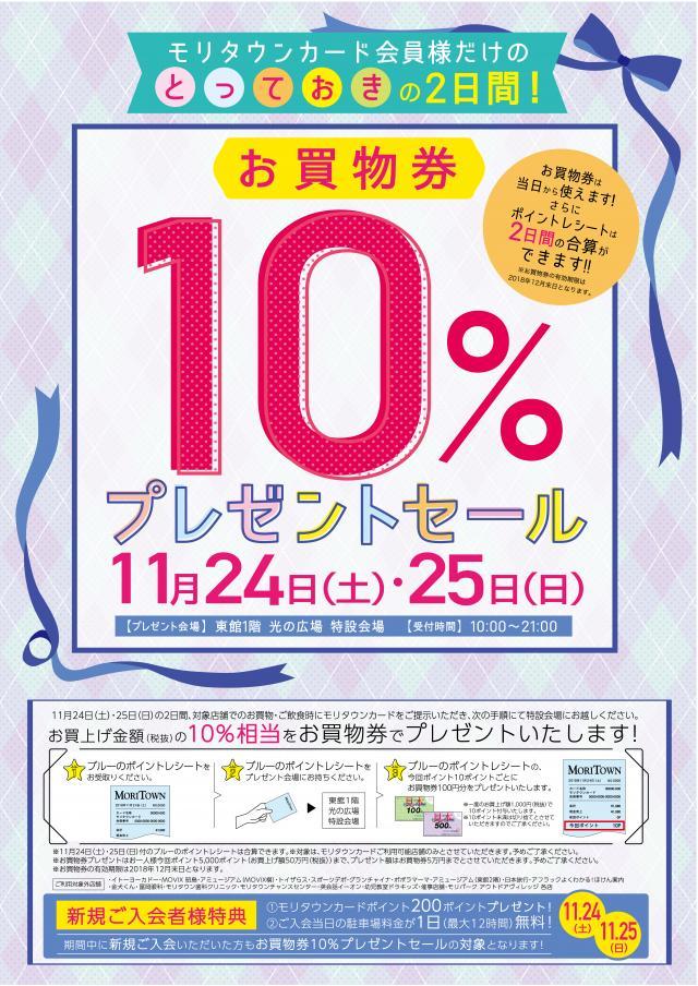 【モリタウン】お買物券10%プレゼントセール【東京昭島】