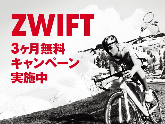 話題のスマートトレーナーを始めよう!「Zwift」3ヵ月無料キャンペーン開催!