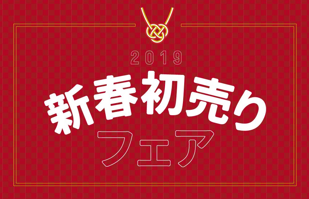 新年のご挨拶と初売りのご案内!!