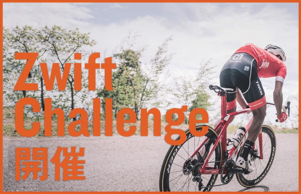 【店内イベント】ZWIFT タイムトライアル ランキングバトル開催!!