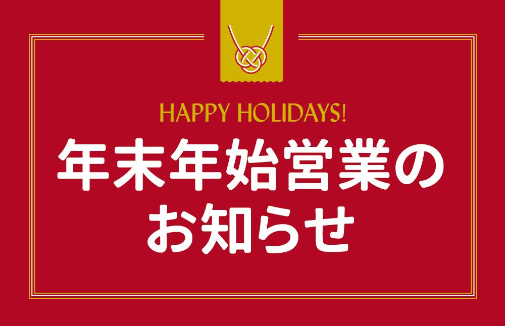 年末年始営業のお知らせ(12/30~1/3)