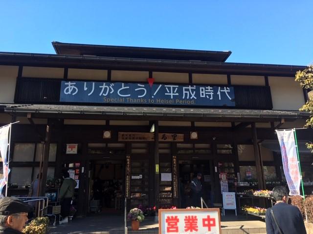 名古屋店スタッフのライドブログ「平成も終わりなので平成へ行ってきた」
