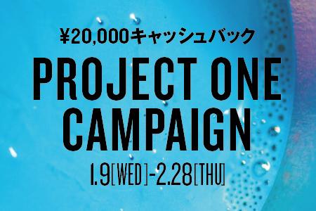 20,000円キャッシュバック!Project One キャンペーン開催!(2/28まで)