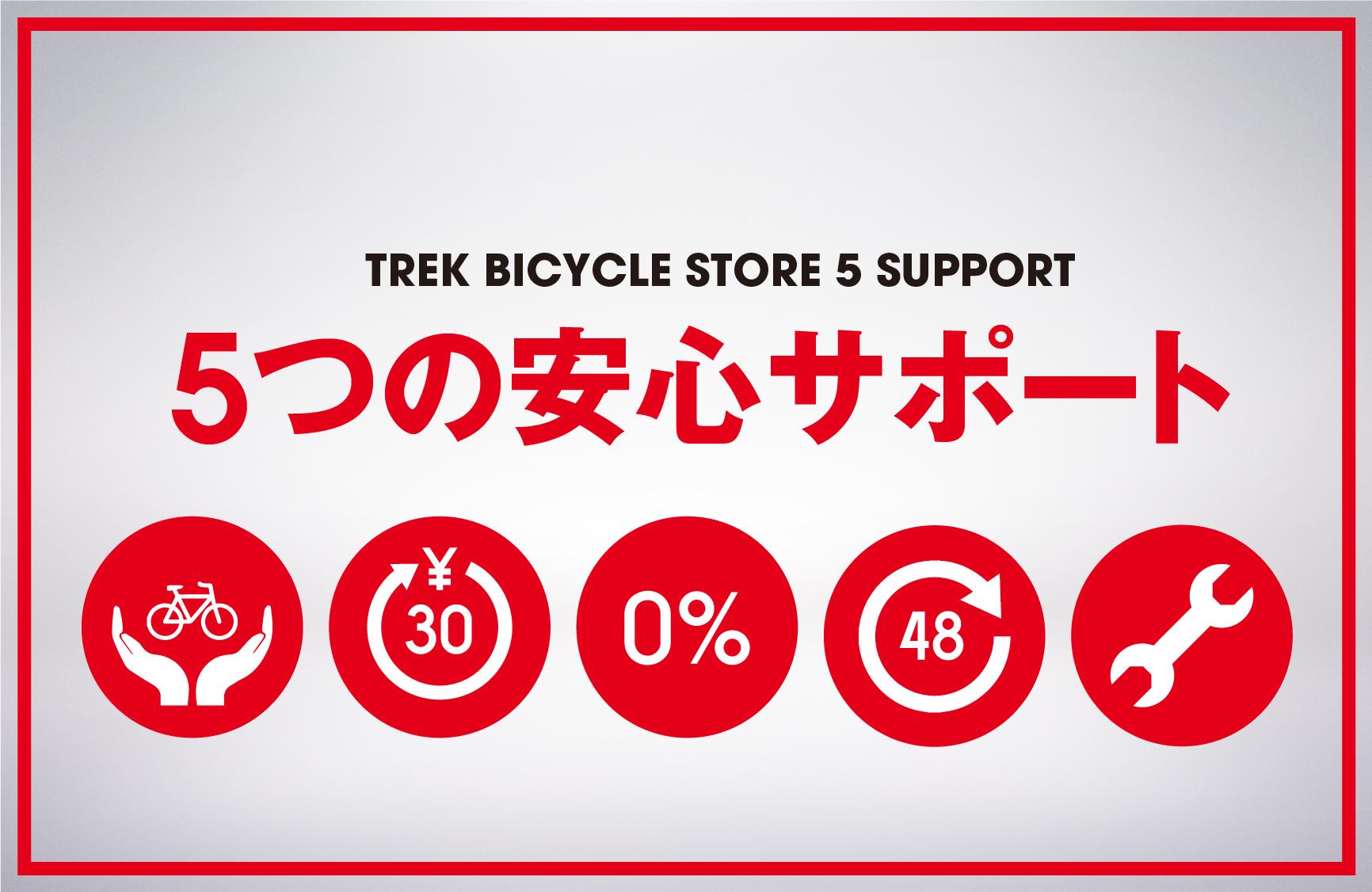 はじめてのスポーツバイクは、ぜひTREK Bicycleで。