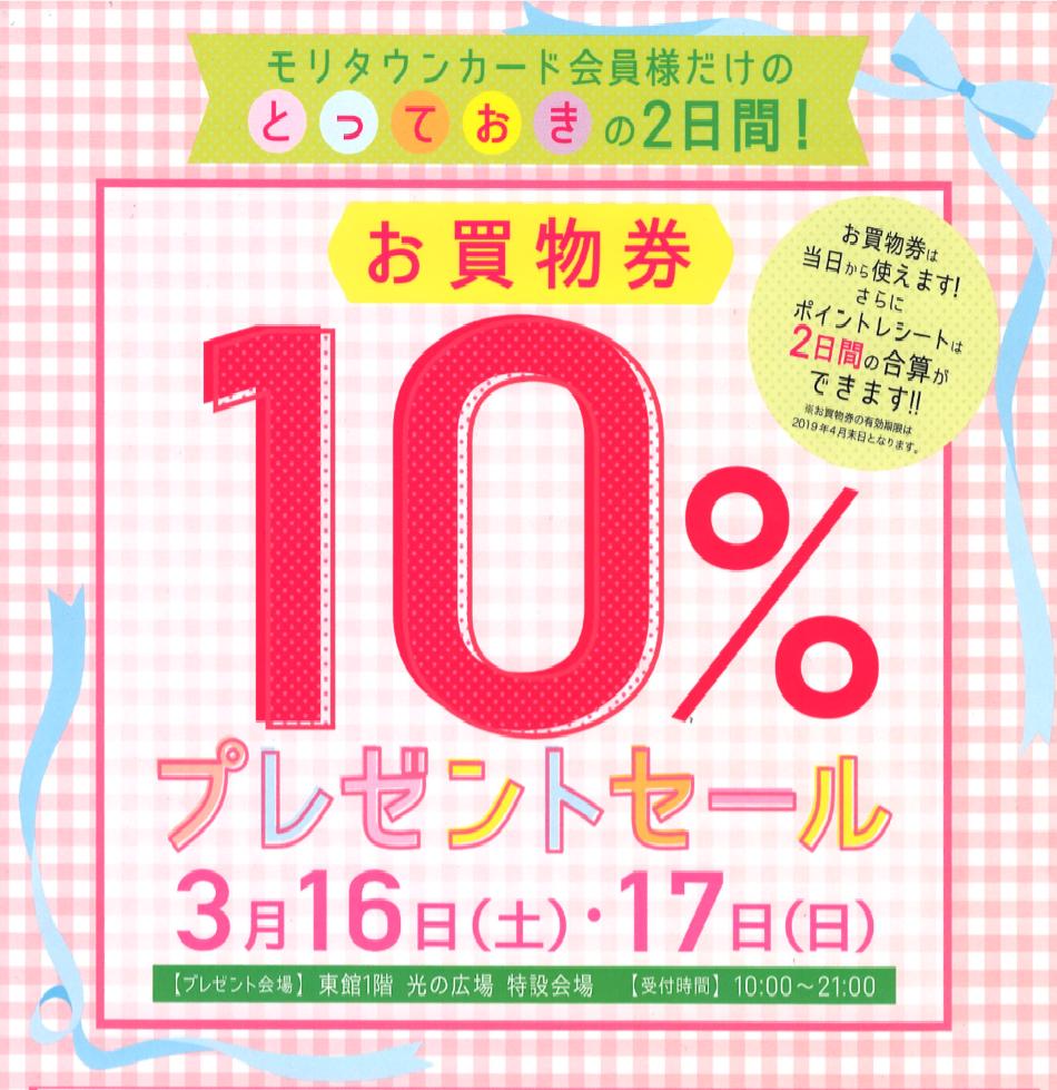 【お買い物券10%プレゼントセール】開催されます。