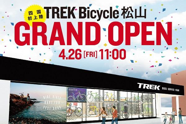 【4/26オープン】試乗会、トートバッグプレゼントなどご家族で楽しめるイベント開催!GWはTREK Bicycle 松山へ!