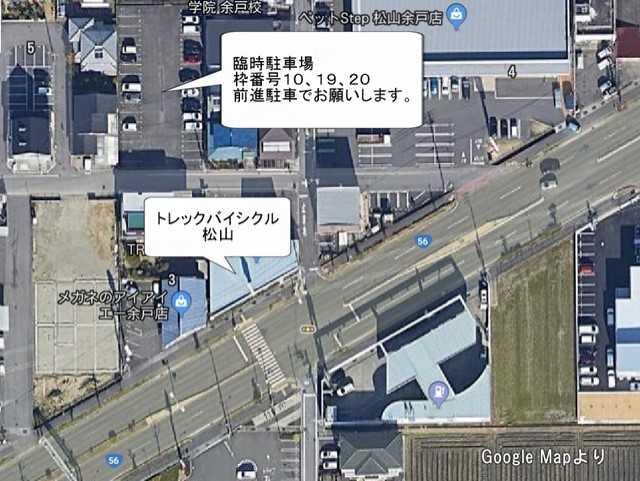 【5月31日まで期間限定のご案内】臨時駐車場をご用意しております。