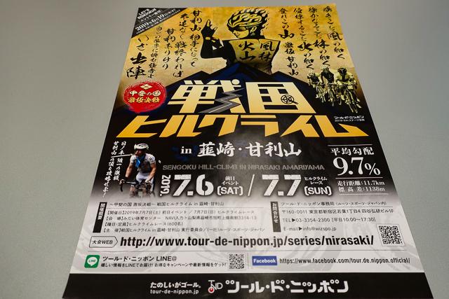 [イベント]戦国ヒルクライム in 韮崎・甘利山に参加してみませんか?