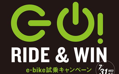 本日(16日(日))大試乗会開催します。そして『e-bike(電動アシストスポーツバイク)』の試乗もできます。