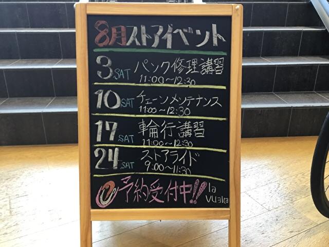 TREK Bicycle 名古屋星が丘テラス 8月のストアイベント